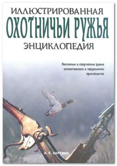 Ілюстрована енциклопедія