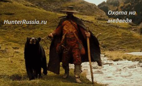 Полювання на ведмедя з лайками