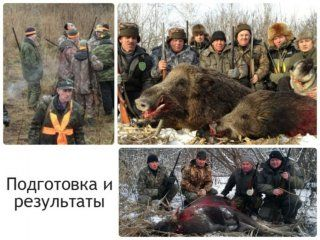 Підготовка і результати. Фото з полювання